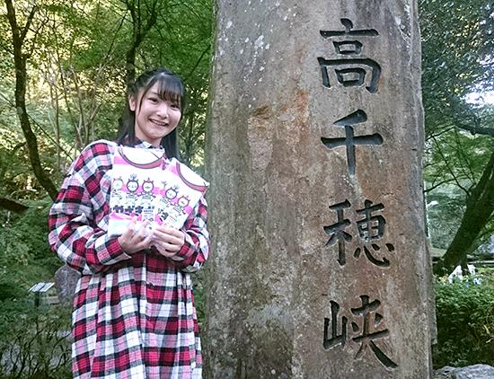 【チーム8の日本再発見!】藤園麗さんが選んだ宮崎県高千穂峡のお土産を5人に