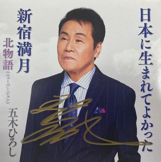 五木ひろしさんのサイン入りCDを5人に