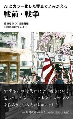 東京大学×光文社の共同企画 「AIとカラー化した写真でよみがえる戦前・戦争」を5人に