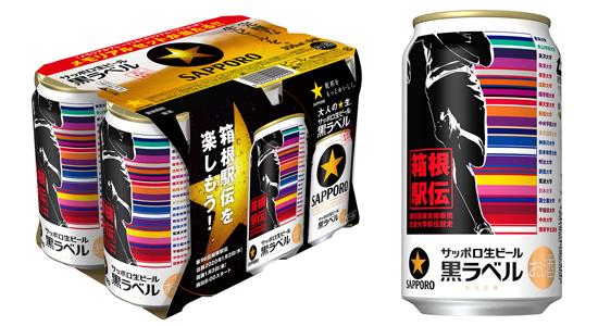 サッポロ生ビール黒ラベル「箱根駅伝缶」1ケースを10人に