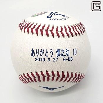191004kinenball350.jpg