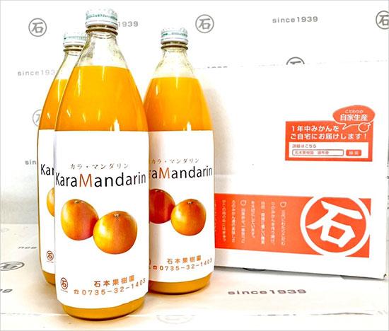石本果樹園「カラ・マンダリン100%オレンジジュース」を10人に