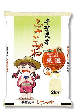 【毎週土曜日はお米の日】千葉県産米「ふさこがね」(2キロ)を3人に