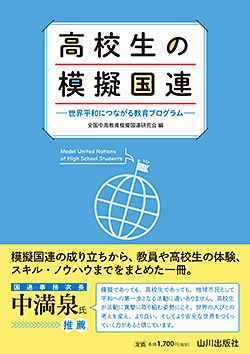 全国中高教育模擬国連研究会編「高校生の模擬国連-世界平和につながる教育プログラム」を3人に
