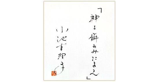 7月27日付夕刊「ああ言えばこう聞く」に登場 小池真理子さんのサイン色紙を2人に