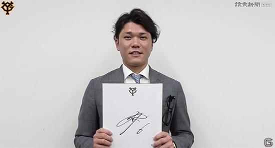 【読者会員限定】巨人軍の坂本勇人選手のサイン入り色紙を1人に