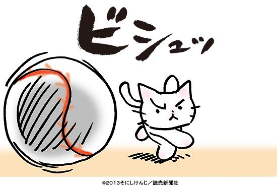 【夏の猫ピッチャー懸賞】「8月14日のキーワード」を答えると「よみぽ」100ポイントを1万人に