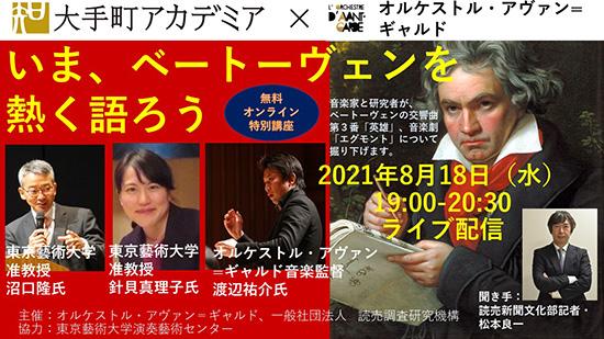 オンライン無料特別講座「いま、ベートーヴェンを熱く語ろう」参加者募集
