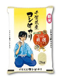 【毎週土曜日はお米の日】「千葉県産コシヒカリ」(2キロ)を4人に
