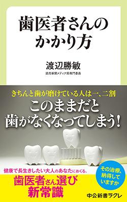 渡辺勝敏著「歯医者さんのかかり方」を10人に
