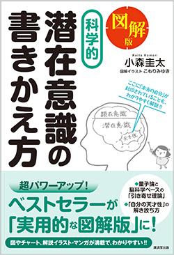 小森圭太著「図解版 科学的 潜在意識の書きかえ方」を5人に