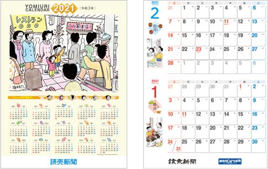「コボちゃん」2021年壁掛けカレンダーを10人に