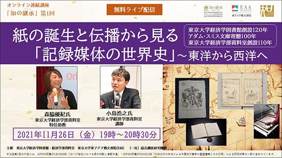 オンライン無料講座「紙の誕生と伝播から見る『記録媒体の世界史』~東洋から西洋へ」参加者募集