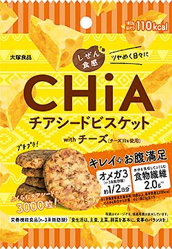 大塚食品「しぜん食感 CHiA チーズ」6袋セットを10人に