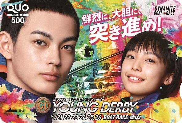 ボートレース徳山 プレミアムGⅠ第8回ヤングダービー オリジナルクオカード(500円分)