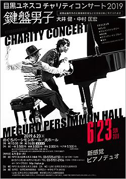 「目黒ユネスココンサート2019」に5組10人を招待