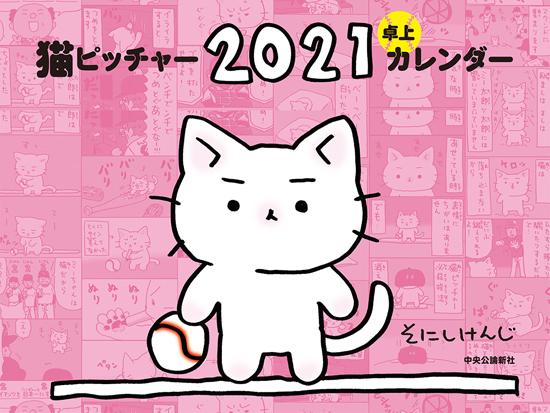 「猫ピッチャー2021卓上カレンダー」を10人に