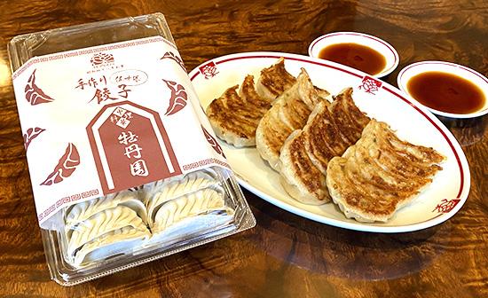 中華料理牡丹園「手作り餃子」を7人に
