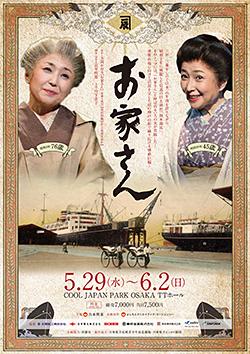 竹下景子主演舞台「お家さん」(大阪)に計25組50人を招待