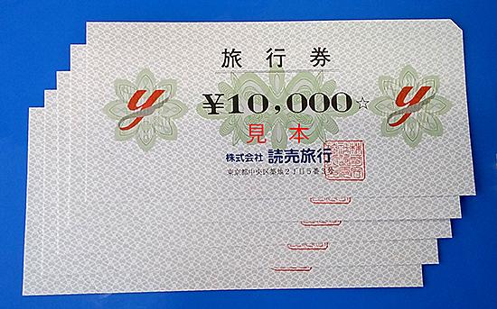 ㉑読売旅行旅行券5万円分を20人に