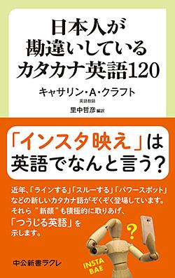キャサリン・A・クラフト著、里中哲彦編訳「日本人が勘違いしているカタカナ英語120」を5人に