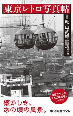 秋山武雄著、読売新聞都内版編集室編「東京レトロ写真帖」を10人に