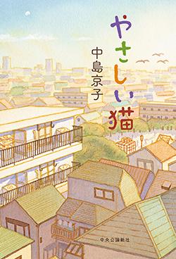読売新聞連載小説が書籍化 中島京子著「やさしい猫」を10人に
