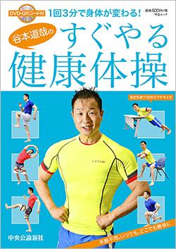 谷本道哉著「谷本道哉のすぐやる健康体操」を10人に