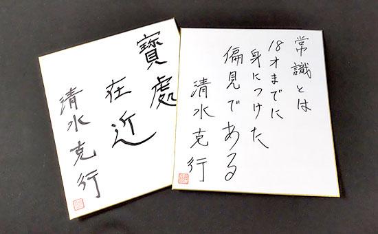 210914shimizu550.jpg