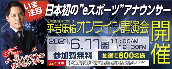 hiraiwa550_2.jpg