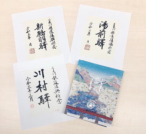 くま川鉄道(熊本県)の「オリジナル鉄印帳と限定鉄印」を3人に