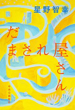 本紙連載小説が書籍化 星野智幸著「だまされ屋さん」を10人に