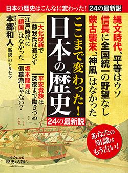 読売新聞夕刊の連載「日本史アップデート」がムックに 「歴史と人物」シリーズ「ここまで変わった! 日本の歴史」を10人に