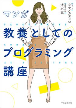 マンガ:タテノカズヒロ/原作・監修:清水亮「マンガ 教養としてのプログラミング講座」を5人に