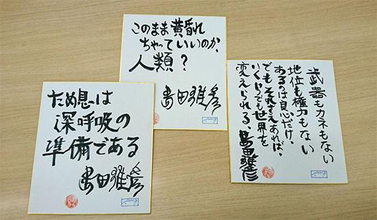 5月11日付夕刊「ああ言えばこう聞く」に登場 島田雅彦さんのサイン色紙を3人に