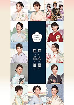 2020松竹カレンダー「江戸美人百景」を6人に