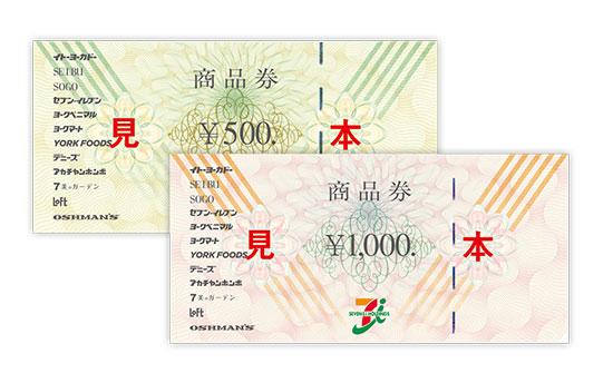 【贅沢時間】「セブン&アイ共通商品券」(1万円分)を20人に