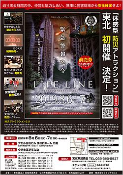 体感型防災アトラクション「LIFE LINE」(宮城)計8公演に各20人を招待