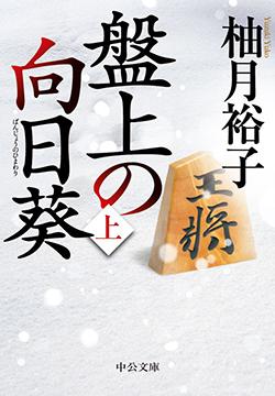 【秋の読書キャンペーン】柚月裕子著「盤上の向日葵 上巻」を著者サイン入りで3人に