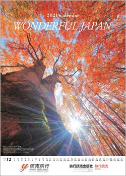 読売旅行・旅行読売2021年版カレンダーを20人に