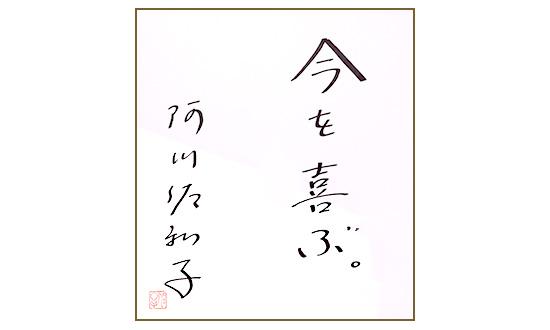 5月25日付夕刊「ああ言えばこう聞く」に登場 阿川佐和子さんのサイン色紙を2人に