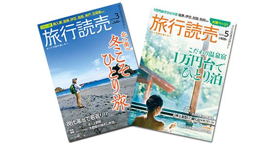 旅の専門誌「旅行読売」ひとり旅特集号2冊セット(3月、5月号)を100人に