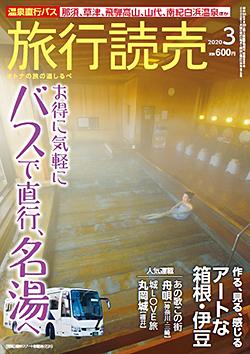 旅の専門誌「旅行読売」3月号を10人に