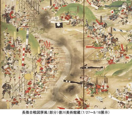徳川美術館(名古屋市)の夏季特別展「合戦図」に10組20人招待
