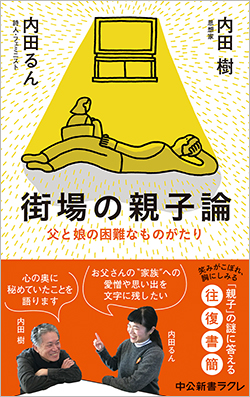 200716oyakoron250.jpg