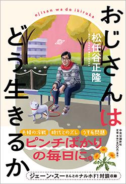 読売新聞の人気コラムを書籍化 松任谷正隆著「おじさんはどう生きるか」を10人に