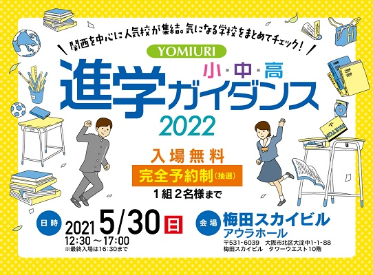 YOMIURI 小・中・高 進学ガイダンス2022