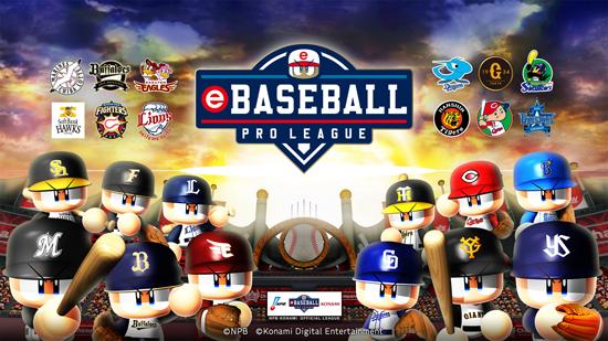 PS4(R)ソフト「eBASEBALLパワフルプロ野球2020」を2人に