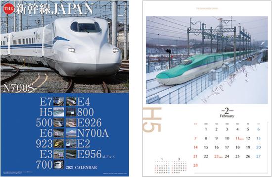 「THE 新幹線JAPAN 2021カレンダー」を5人に
