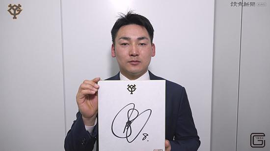 【読者会員限定】巨人軍の丸佳浩選手サイン入り色紙を1人に